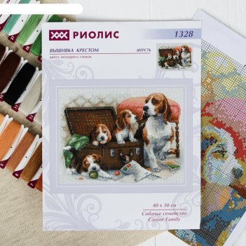 Набор для вышивания крестиком собачье семейство  1328