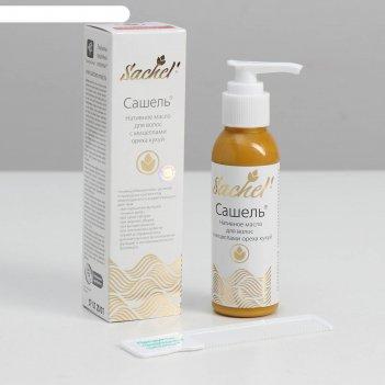 Масло для волос сашель с мицеллами кукуя, 100мл