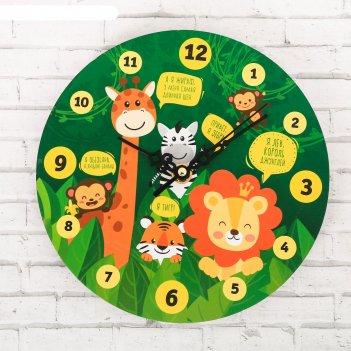 Часы настенные обучающие джунгли, 20 см