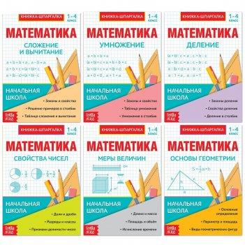 Шпаргалки для 1-4 кл. набор основы математики 6 шт