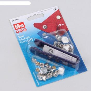 Набор кнопок с инструментом для установки, d = 8 мм, 10 шт, цвет серебряны