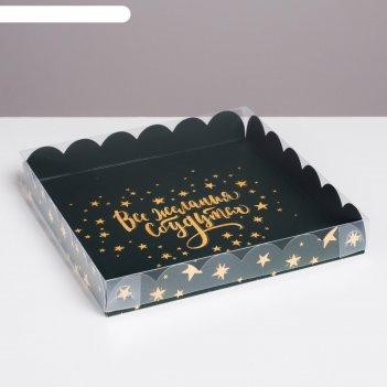 Коробка для кондитерских изделий с pvc крышкой «все желания сбудутся», 21