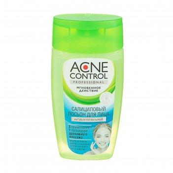 Салициловый лосьон для лица acne control professional антибактериальный, 1