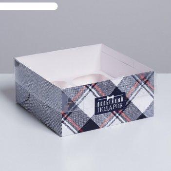 Коробка для капкейка «особенный подарок», 16 x 16 x 7,5 см