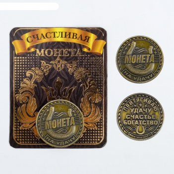 Монета латунь на чёрном золоте монета на удачу d=2,5 см