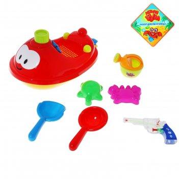 Песочный набор 7 предметов: кораблик, совок, лопатка, лейка, водный пистол