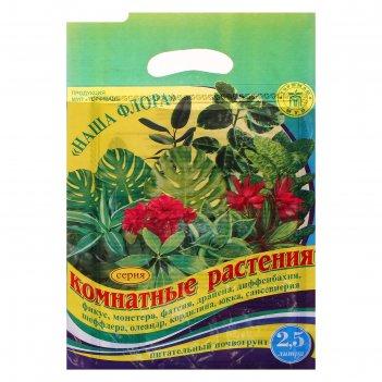 Почвогрунт для комнатных растений 2,5 л (1,5 кг) фикус
