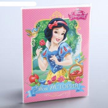 Фотоальбом на 36 фото в мягкой обложке с наклейками моя история, принцессы