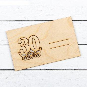 Открытка - сувенир для декора и росписи 30 лет