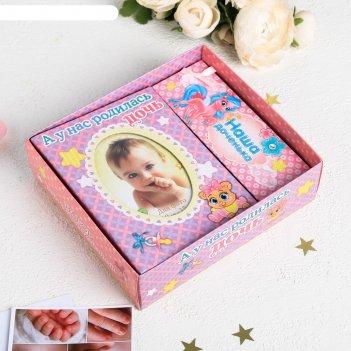 Набор подарочный для новорожденных а у нас дочь: фотоальбом на 100 фото и