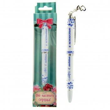 Ручка подарочная с любовью и нежностью
