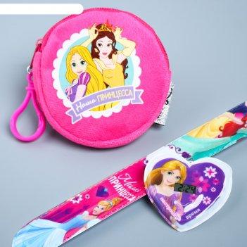 Набор часы и кошелек наша принцесса, принцессы