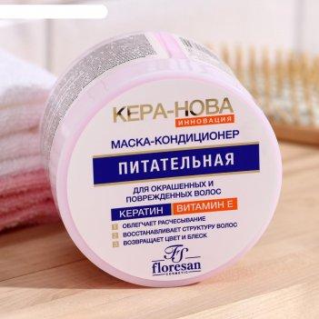 Маска-кондиционер для окрашенных и поврежденных волос floresan кера-нова,