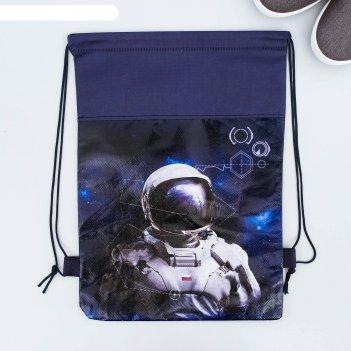 Мешок для обуви н/полотно мал космонавт, 26 х 37,5 см