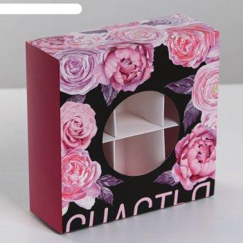 Коробка для сладостей «счастья», 13 x 13 x 5 см