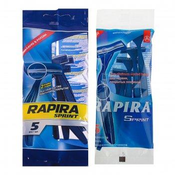 Станок бритвенный одноразовый rapira sprint , 5 шт