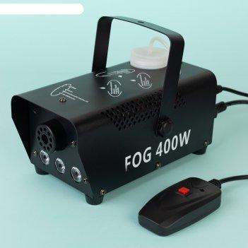 Дым-машина 400 вт, 3 led, rgb, 220 в, пульт на проводе 3 м