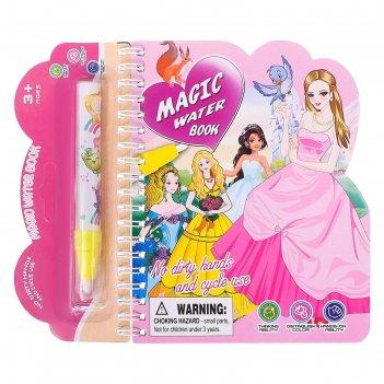 Книжка для рисования водой принцессы, с маркером