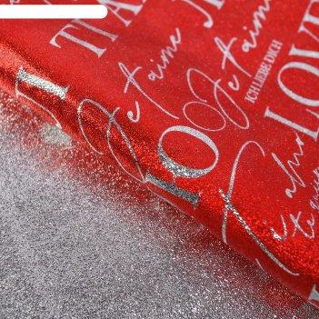 Плёнка упаковочная фольгированная «люблю», 70 x 50 см