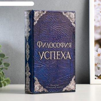 Сейф-книга философия успеха, обтянута искусственной кожей