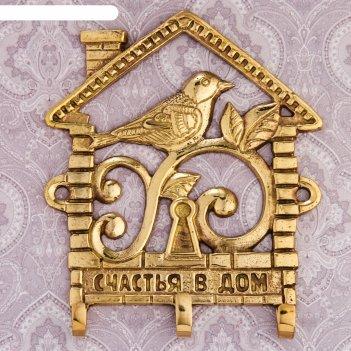 Ключница дом счастье в дом