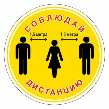 Наклейка 300*300 соблюдай дистанцию 1,5 метра, цвет жёлтый