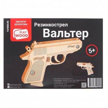 Пистолет резинкострел вальтер, стреляет резинками в комплекте 15шт   27848