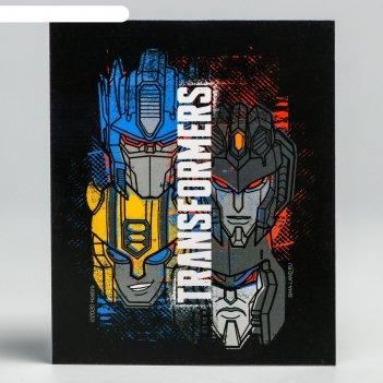Открытка transformers, трансформеры