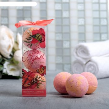 Бомбочки для ванн в пвс коробке самой лучшей 3 шт. аромат персиковый