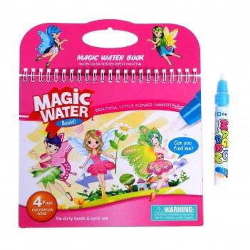 Книжка для рисования водой феи, с маркером