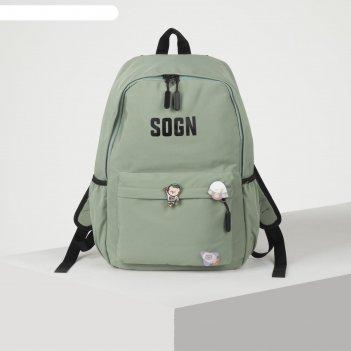 Рюкзак молод l-9011, 29*15*45, отд на молнии, н/карман, 2 бок кармана, зел