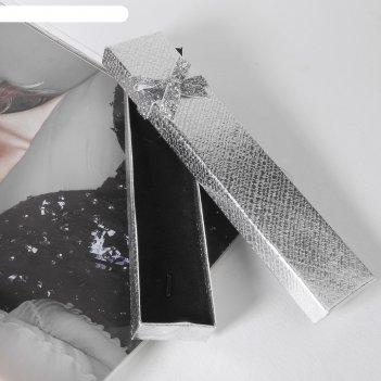 Коробочка подарочная под браслет/цепочку/часы сияние, цвет  серебро