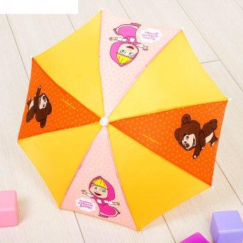 Зонт детский очень добрый день! маша и медведь 8 спиц d=52 см