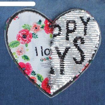 Пришивная аппликация с пайетками i love you/happy days, двусторонняя, в фо