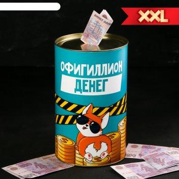 Копилка xxl «офигиллион денег», 12 x 20 см