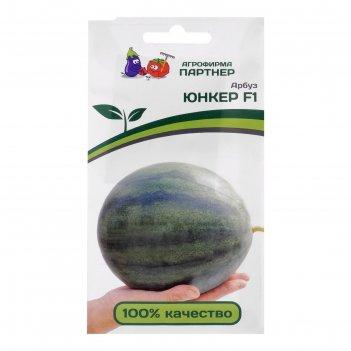 Семена арбуз юнкер, f1, 5 шт