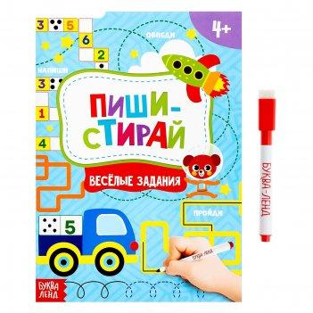 Книжка с маркером пиши-стирай. весёлые задания 12 стр.