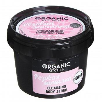 Скраб для тела organic kitchen розовая мочалка, очищающий, 100 мл