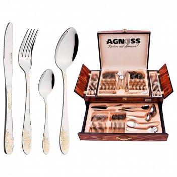Набор столовых приборов agness на 12 персон 72 пр.в деревянном чемодане 54