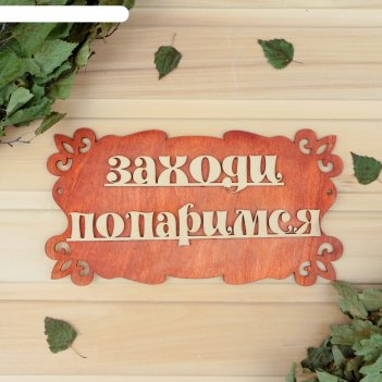 Табличка для бани заходи, попаримся 30х17см