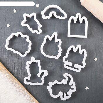 Набор форм для вырезания печенья воздушные сны единорога, 8 шт