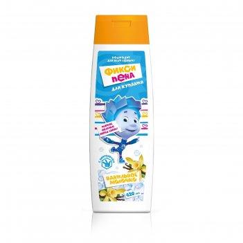 Пена для купания фиксики «ванильное молочко», 420 мл