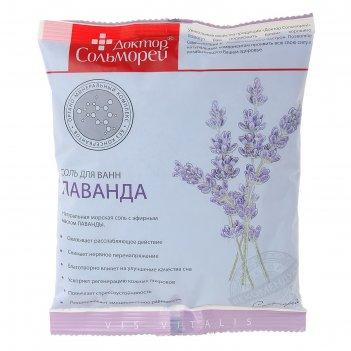 Соль для ванн доктор сольморей с экстрактом лаванды, 0,5 кг
