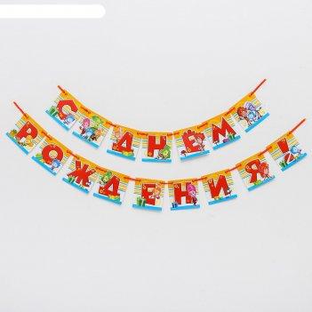 Гирлянда на ленте с днем рождения! дл. 215 см, фиксики
