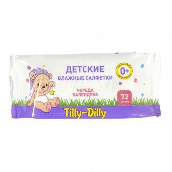 Детские салфетки влажные tilly-dilly 72шт