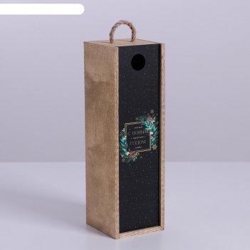 Ящик под бутылку «с новым годом», 11 x 33 x 11 см