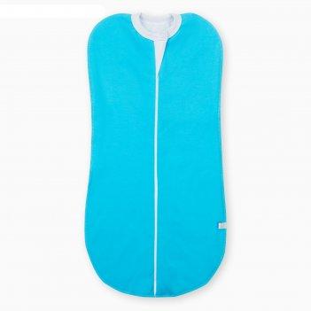 Пелёнка кокон на подкладке, рост 62 см, цвет голубой, интерлок хл100