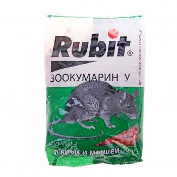 Средство от грызунов rubit зоокумарин+  сырный, гранулы 200 г