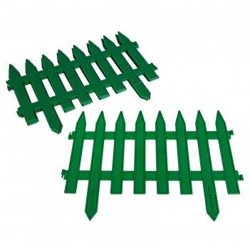 Ограждение декоративное, 35 x 210 см, 5 секций, пластик, зелёное, gotika