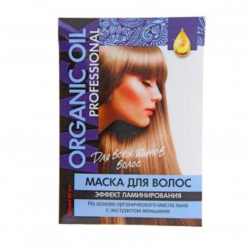 Маска для волос organic oil для всех типов волос эффект ламинирования 30мл